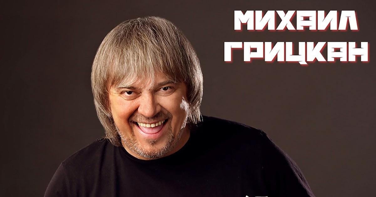 ПЕСНИ М.ГРИЦКАНА СКАЧАТЬ БЕСПЛАТНО