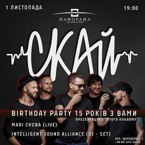СКАЙ: Birthday Party 15 ЛЕТ С ВАМИ