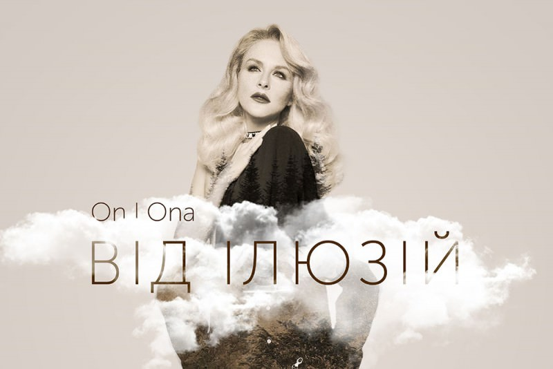 On I Ona - Від ілюзій (lyric video)