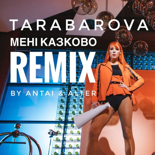 TARABAROVA - Мені казково (ANTAI and ALTER remix)