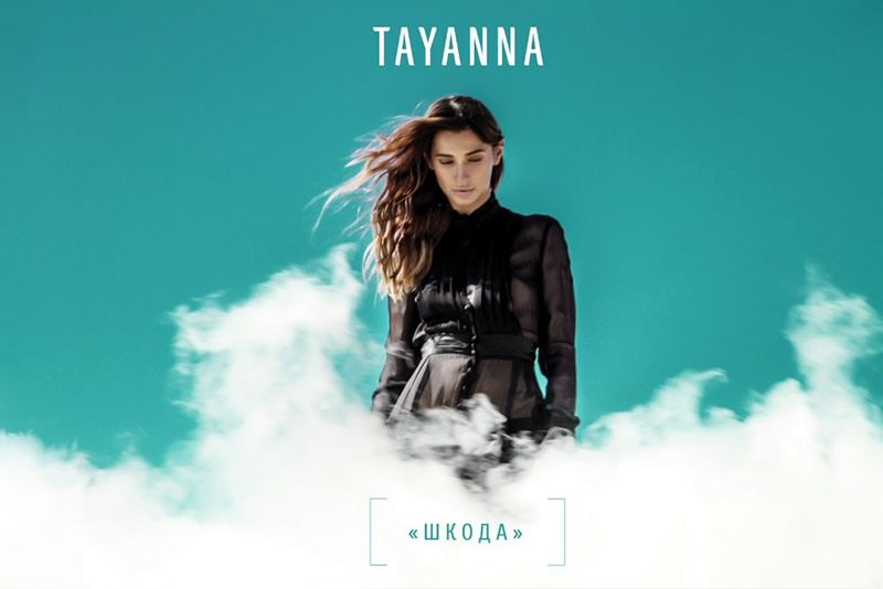 TAYANNA — Шкода