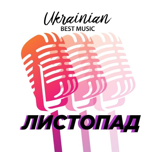 Ukrainian Best Music. Листопад